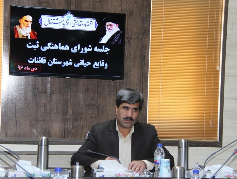 جلسه شوراي هماهنگي ثبت وقايع حياتي شهرستان قائنات برگزار گرديد