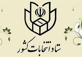 اسامي نامزدهاي انتخابات شورهاي اسلامي شهر ها اعلام شد