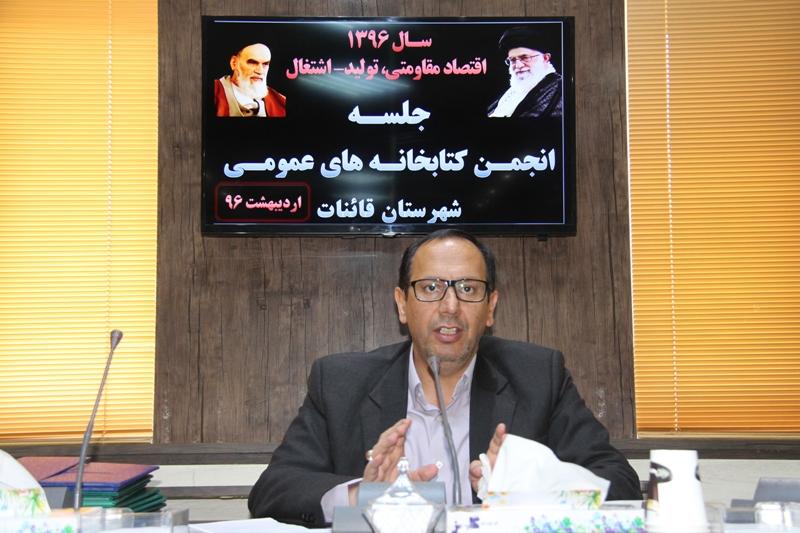 اولين جلسه انجمن كتابخانه هاي عمومي شهرستان قاينات برگزار گرديد.